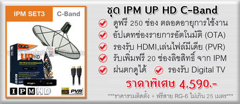 IPM UP HD C-Band