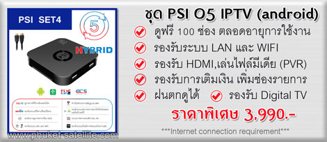 PSI O5 IPTV (Android)