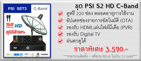 PSI S2 HD C-Band