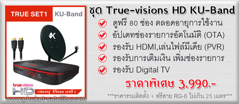 True-visions HD KU-Band